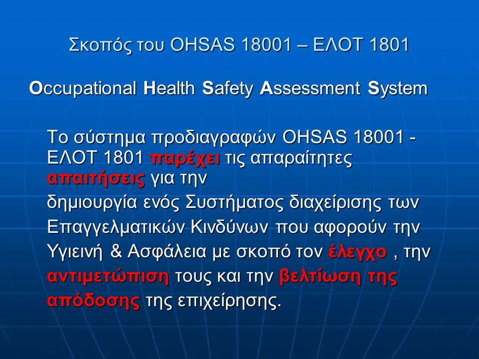 Σκοπός του OHSAS 18001 – ΕΛΟΤ 1801 Occupational Health Safety Assessment System To σύστημα προδιαγραφών OHSAS 18001 - ΕΛΟΤ 1801 παρέχει τις απαραίτητε