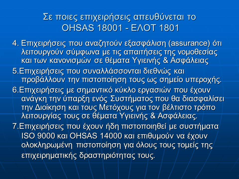 Σε ποιες επιχειρήσεις απευθύνεται το OHSAS 18001 - ΕΛΟΤ 1801 4. Επιχειρήσεις που αναζητούν εξασφάλιση (assurance) ότι λειτουργούν σύμφωνα με τις απαιτ