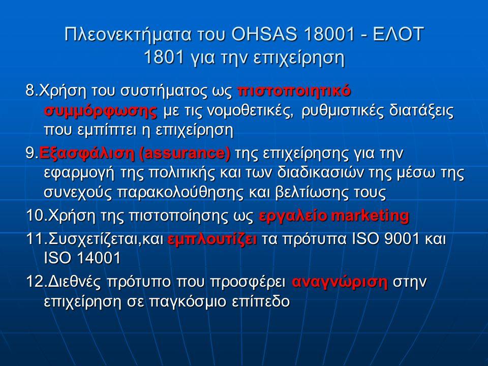 Πλεονεκτήματα του OHSAS 18001 - ΕΛΟΤ 1801 για την επιχείρηση 8.Χρήση του συστήματος ως πιστοποιητικό συμμόρφωσης με τις νομοθετικές, ρυθμιστικές διατά