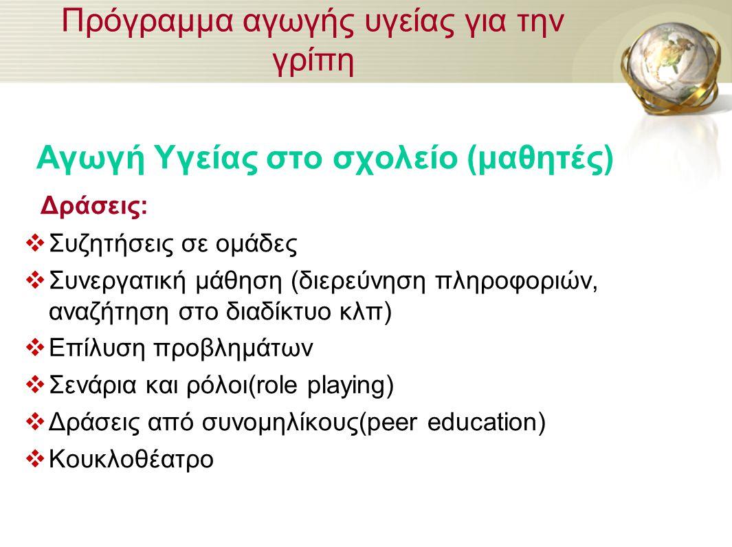 Πρόγραμμα αγωγής υγείας για την γρίπη Αγωγή Υγείας στο σχολείο (μαθητές) Δράσεις:  Συζητήσεις σε ομάδες  Συνεργατική μάθηση (διερεύνηση πληροφοριών,