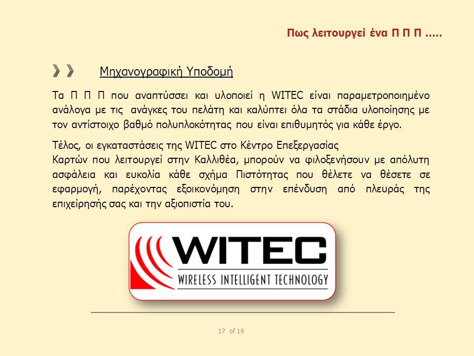 17 of 19 Πως λειτουργεί ένα Π Π Π ….. 》》 Μηχανογραφική Υποδομή Τα Π Π Π που αναπτύσσει και υλοποιεί η WITEC είναι παραμετροποιημένο ανάλογα με τις ανά
