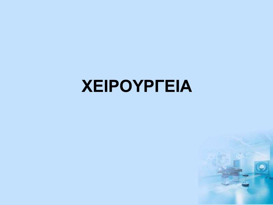 ΧΕΙΡΟΥΡΓΕΙΑ