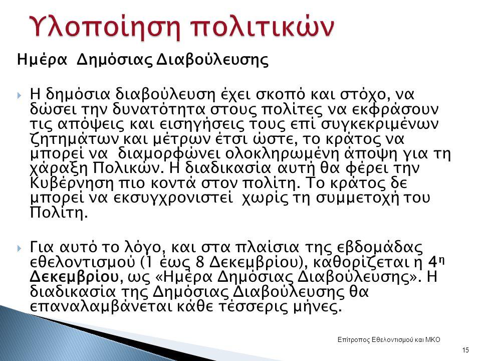Ημέρα Δημόσιας Διαβούλευσης  Η δημόσια διαβούλευση έχει σκοπό και στόχο, να δώσει την δυνατότητα στους πολίτες να εκφράσουν τις απόψεις και εισηγήσει
