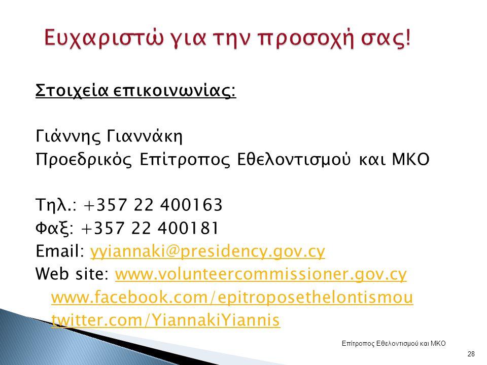Στοιχεία επικοινωνίας: Γιάννης Γιαννάκη Προεδρικός Επίτροπος Εθελοντισμού και ΜΚΟ Τηλ.: +357 22 400163 Φαξ: +357 22 400181 Email: yyiannaki@presidency