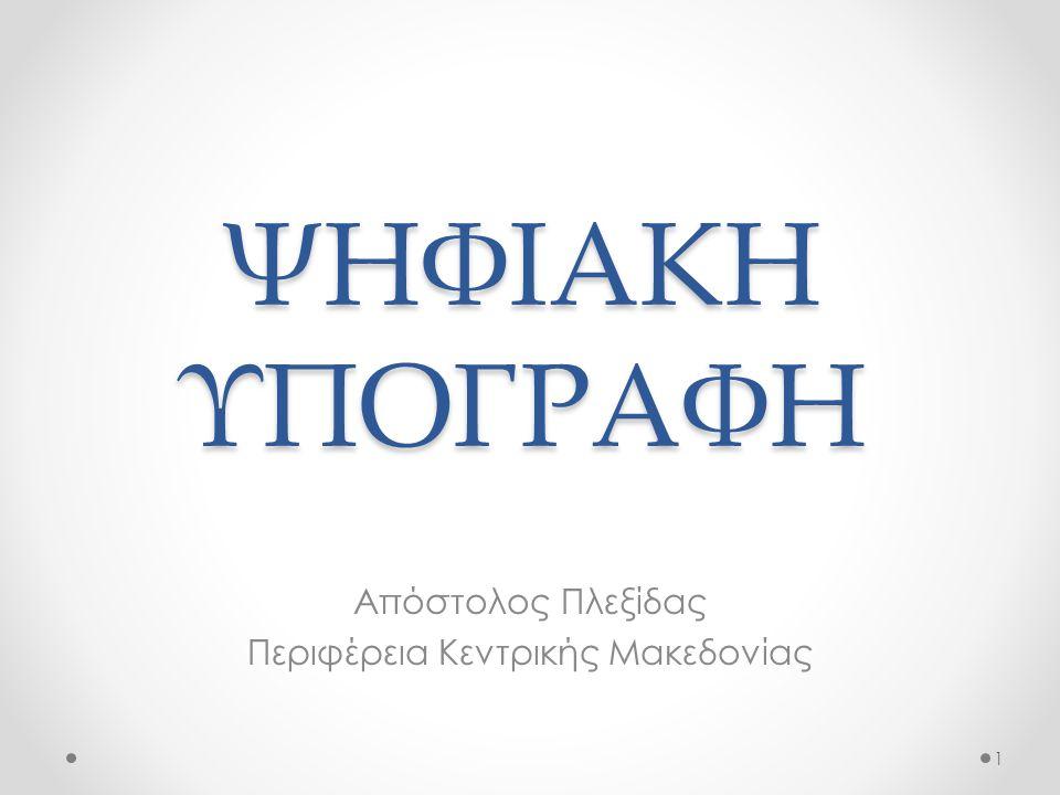 ΠΕΡΙΕΧΟΜΕΝΑ • Hλεκτρονική υπογραφή, τι είναι, τρόπος λειτουργίας • Χειρογραφη – Ηλεκτρονική Υπογραφή, σύγκριση • Ελληνική νομοθεσία • Κρυπτογράφηση, ιδιωτικό και δημόσιο κλειδί • Διαδικασία Πιστοποίησης Υπογράφοντος • Παραδείγματα, screen shots Ε.Ε.Δ.Ε.