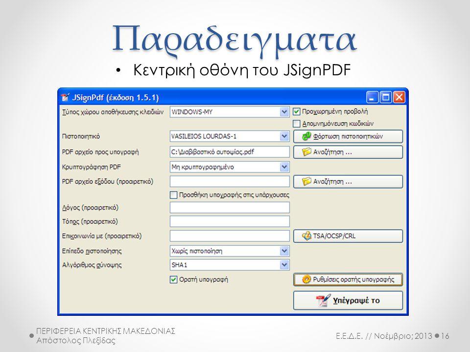 Παραδειγματα • Κεντρική οθόνη του JSignPDF Ε.Ε.Δ.Ε.