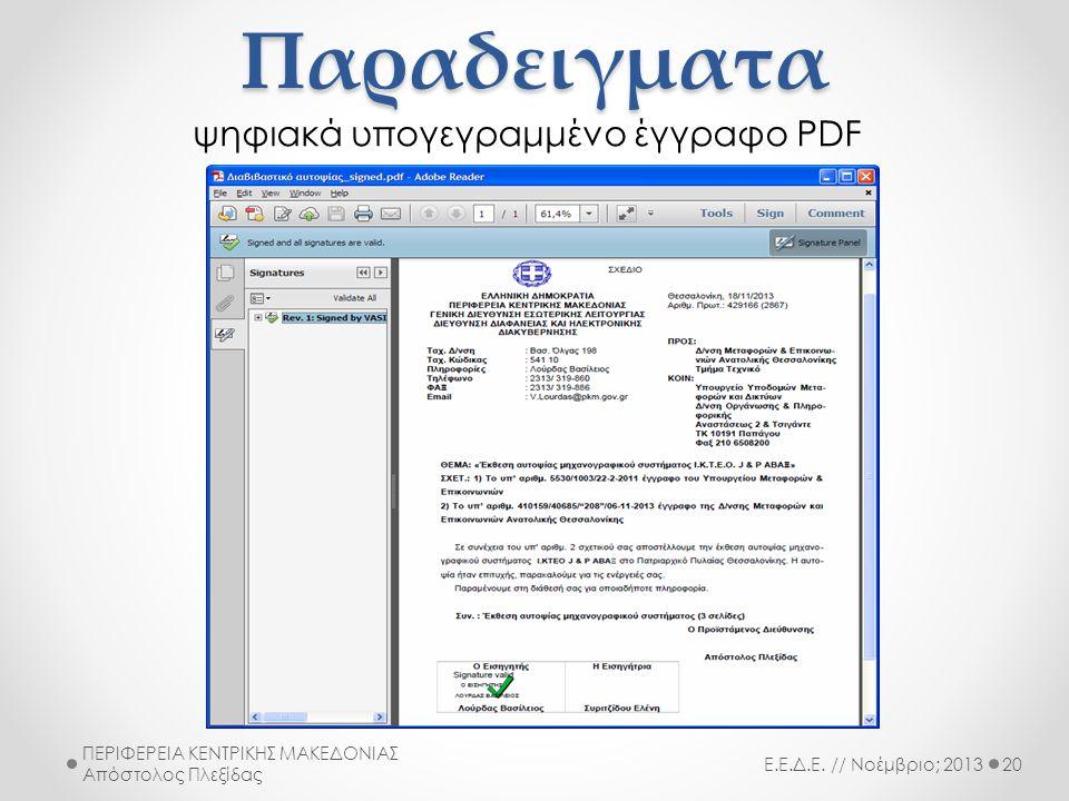 Παραδειγματα ψηφιακά υπογεγραμμένο έγγραφο PDF Ε.Ε.Δ.Ε.