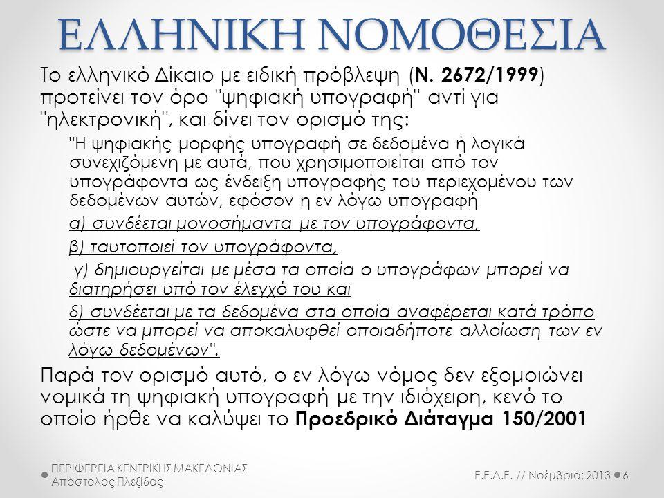 ΕΛΛΗΝΙΚΗ ΝΟΜΟΘΕΣΙΑ Το ελληνικό Δίκαιο µε ειδική πρόβλεψη ( Ν.