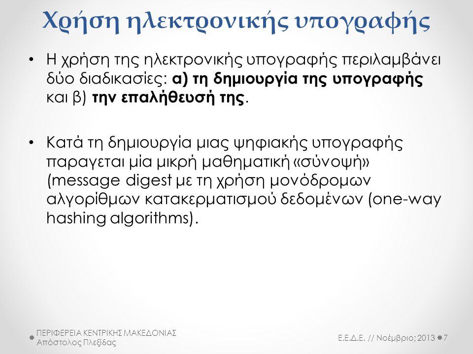 Ε.Ε.Δ.Ε. // Νοέμβριο; 2013 ΠΕΡΙΦΕΡΕΙΑ ΚΕΝΤΡΙΚΗΣ ΜΑΚΕΔΟΝΙΑΣ Απόστολος Πλεξίδας 18Παραδειγματα