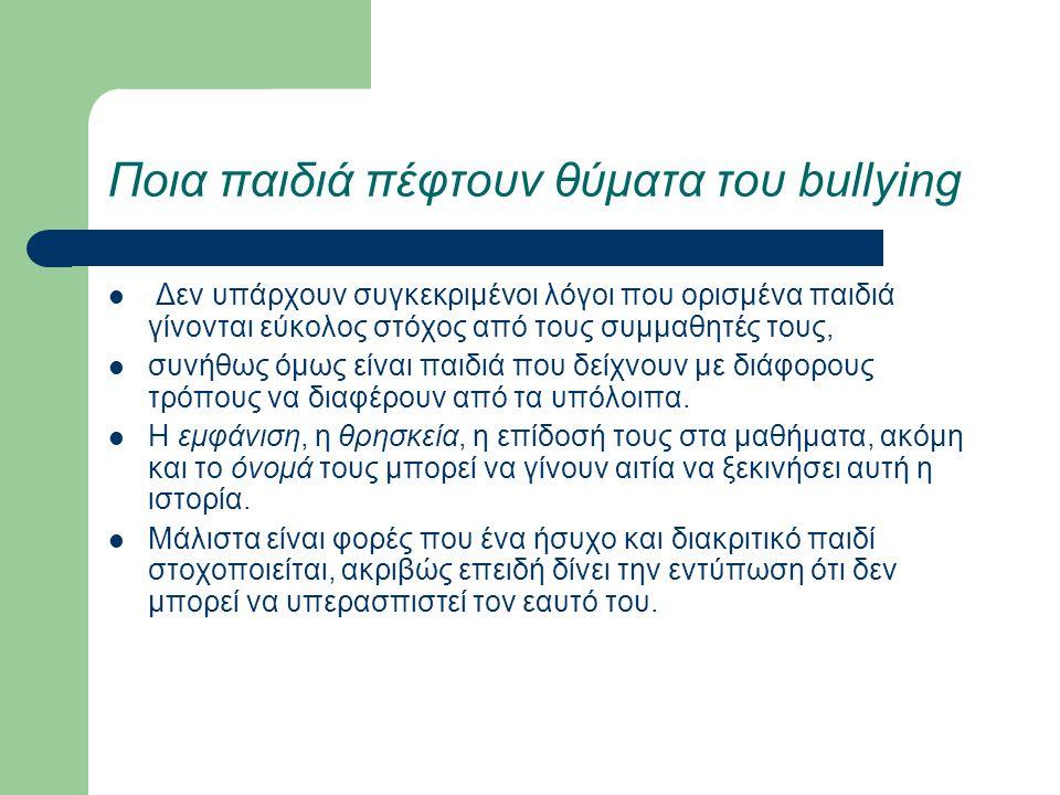 Ποια παιδιά πέφτουν θύματα του bullying  Δεν υπάρχουν συγκεκριμένοι λόγοι που ορισμένα παιδιά γίνονται εύκολος στόχος από τους συμμαθητές τους,  συν
