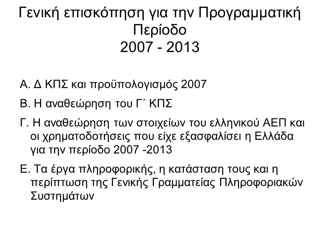 Γενική επισκόπηση για την Προγραμματική Περίοδο 2007 - 2013 Α.