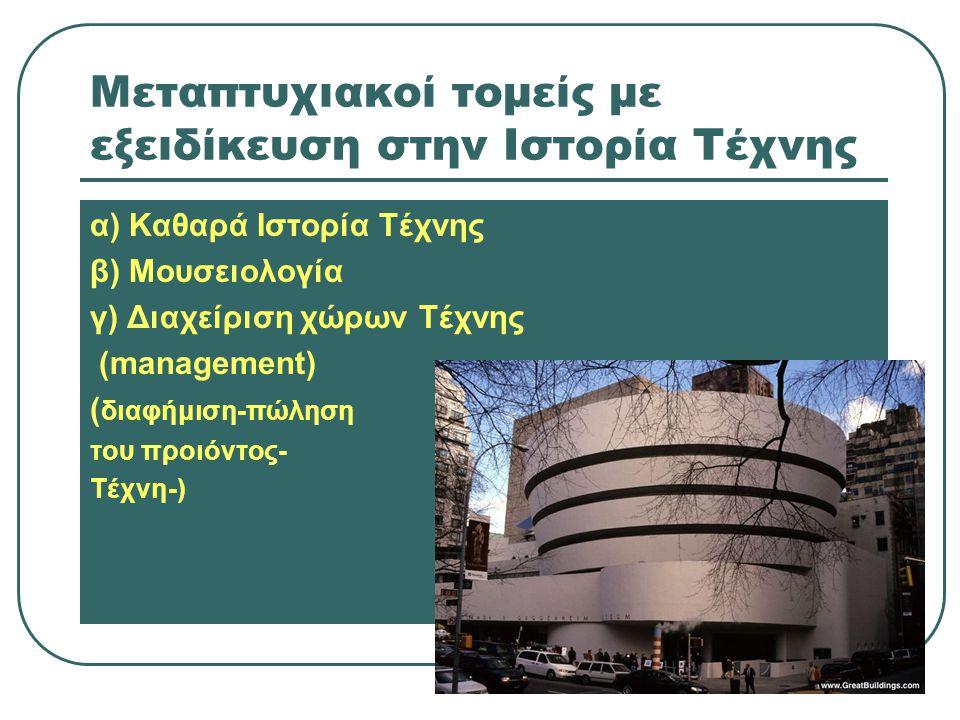 Μεταπτυχιακοί τομείς με εξειδίκευση στην Ιστορία Τέχνης α) Καθαρά Ιστορία Τέχνης β) Μουσειολογία γ) Διαχείριση χώρων Τέχνης (management) ( διαφήμιση-πώληση του προιόντος- Τέχνη-)