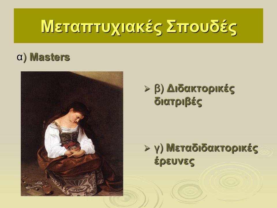 Μεταπτυχιακές Σπουδές α) Masters ββββ) Διδακτορικές διατριβές γγγγ) Μεταδιδακτορικές έρευνες