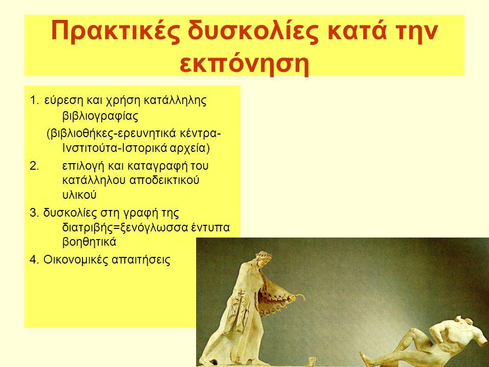 Πρακτικές δυσκολίες κατά την εκπόνηση 1. εύρεση και χρήση κατάλληλης βιβλιογραφίας (βιβλιοθήκες-ερευνητικά κέντρα- Ινστιτούτα-Ιστορικά αρχεία) 2.επιλο