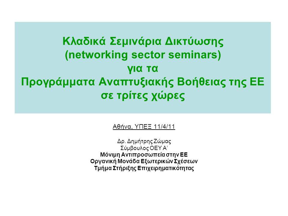 Κλαδικά Σεμινάρια Δικτύωσης (networking sector seminars) για τα Προγράμματα Αναπτυξιακής Βοήθειας της ΕΕ σε τρίτες χώρες Αθήνα, ΥΠΕΞ 11/4/11 Δρ. Δημήτ
