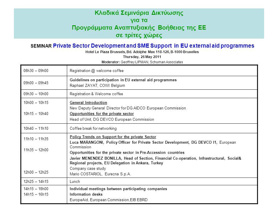 Κλαδικά Σεμινάρια Δικτύωσης για τα Προγράμματα Αναπτυξιακής Βοήθειας της ΕΕ σε τρίτες χώρες SEMINAR Private Sector Development and SME Support in EU external aid programmes Hotel Le Plaza Brussels, Bd.