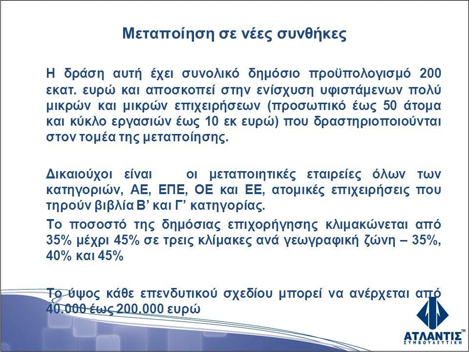 Μεταποίηση σε νέες συνθήκες Η δράση αυτή έχει συνολικό δημόσιο προϋπολογισμό 200 εκατ. ευρώ και αποσκοπεί στην ενίσχυση υφιστάμενων πολύ μικρών και μι
