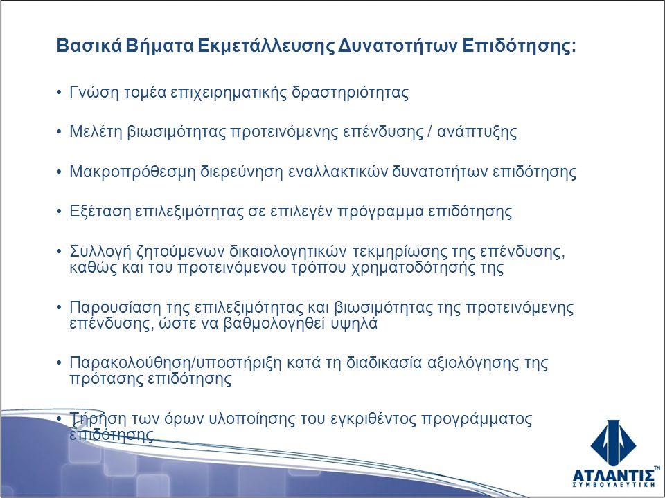 Βασικά Βήματα Εκμετάλλευσης Δυνατοτήτων Επιδότησης: •Γνώση τομέα επιχειρηματικής δραστηριότητας •Μελέτη βιωσιμότητας προτεινόμενης επένδυσης / ανάπτυξ