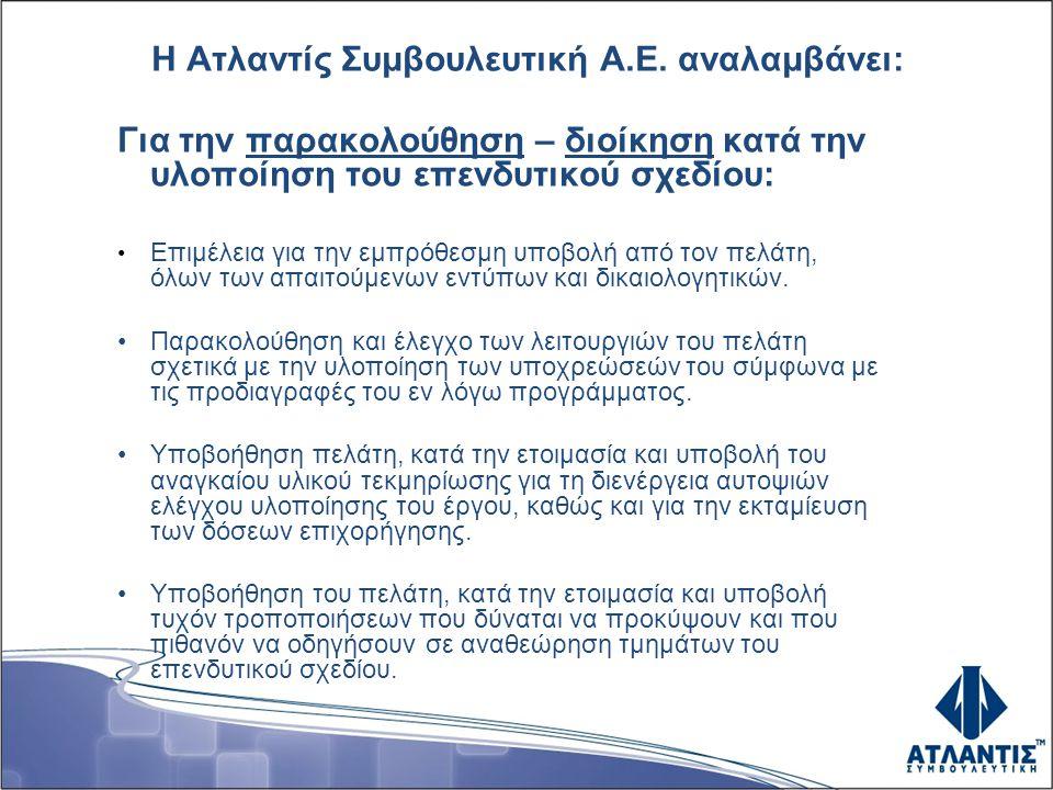 Η Ατλαντίς Συμβουλευτική Α.Ε. αναλαμβάνει: Για την παρακολούθηση – διοίκηση κατά την υλοποίηση του επενδυτικού σχεδίου: • Επιμέλεια για την εμπρόθεσμη