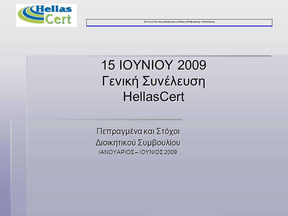 Ελληνική Ένωση Διαπιστευμένων Φορέων Επιθεώρησης- Πιστοποίησης 15 ΙΟΥΝΙΟΥ 2009 Γενική Συνέλευση HellasCert Πεπραγμένα και Στόχοι Διοικητικού Συμβουλίου ΙΑΝΟΥΑΡΙΟΣ – ΙΟΥΝΙΟΣ 2009