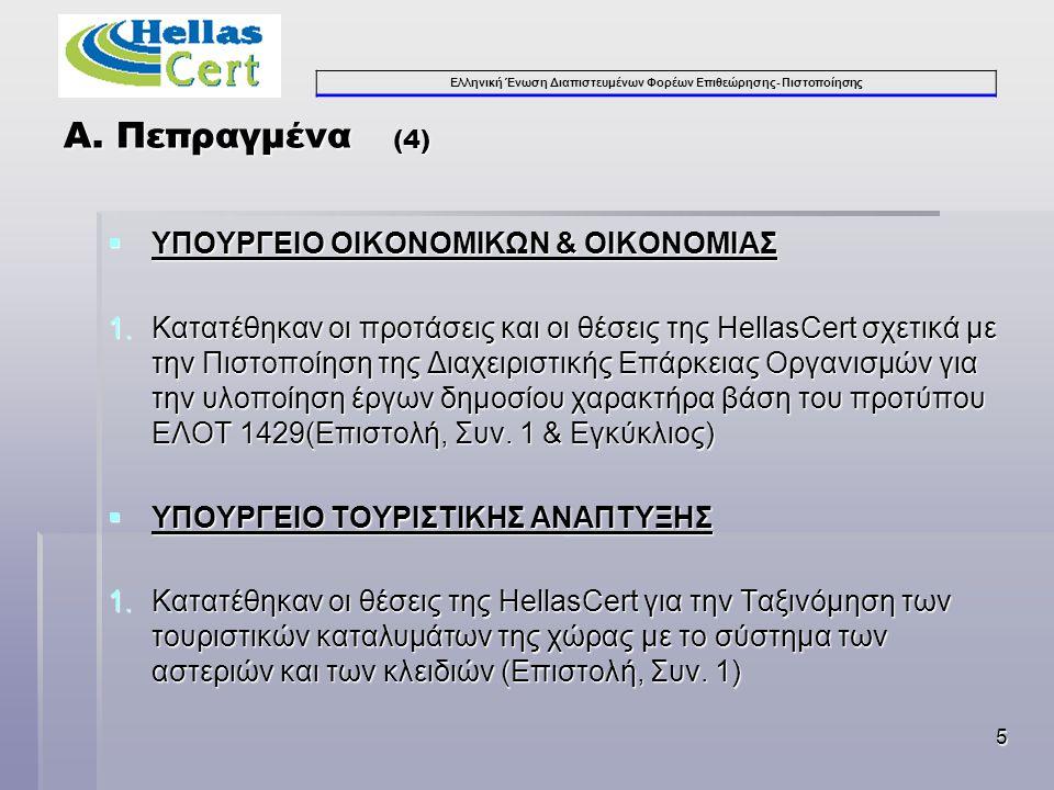 Ελληνική Ένωση Διαπιστευμένων Φορέων Επιθεώρησης- Πιστοποίησης 5  ΥΠΟΥΡΓΕΙΟ ΟΙΚΟΝΟΜΙΚΩΝ & ΟΙΚΟΝΟΜΙΑΣ 1.Κατατέθηκαν οι προτάσεις και οι θέσεις της HellasCert σχετικά με την Πιστοποίηση της Διαχειριστικής Επάρκειας Οργανισμών για την υλοποίηση έργων δημοσίου χαρακτήρα βάση του προτύπου ΕΛΟΤ 1429(Επιστολή, Συν.
