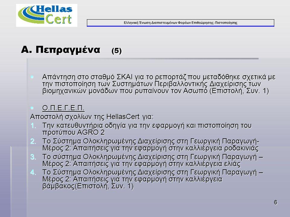 Ελληνική Ένωση Διαπιστευμένων Φορέων Επιθεώρησης- Πιστοποίησης 6  Απάντηση στο σταθμό ΣΚΑΙ για το ρεπορτάζ που μεταδόθηκε σχετικά με την πιστοποίηση των Συστημάτων Περιβαλλοντικής Διαχείρισης των βιομηχανικών μονάδων που ρυπαίνουν τον Ασωπό (Επιστολή, Συν.