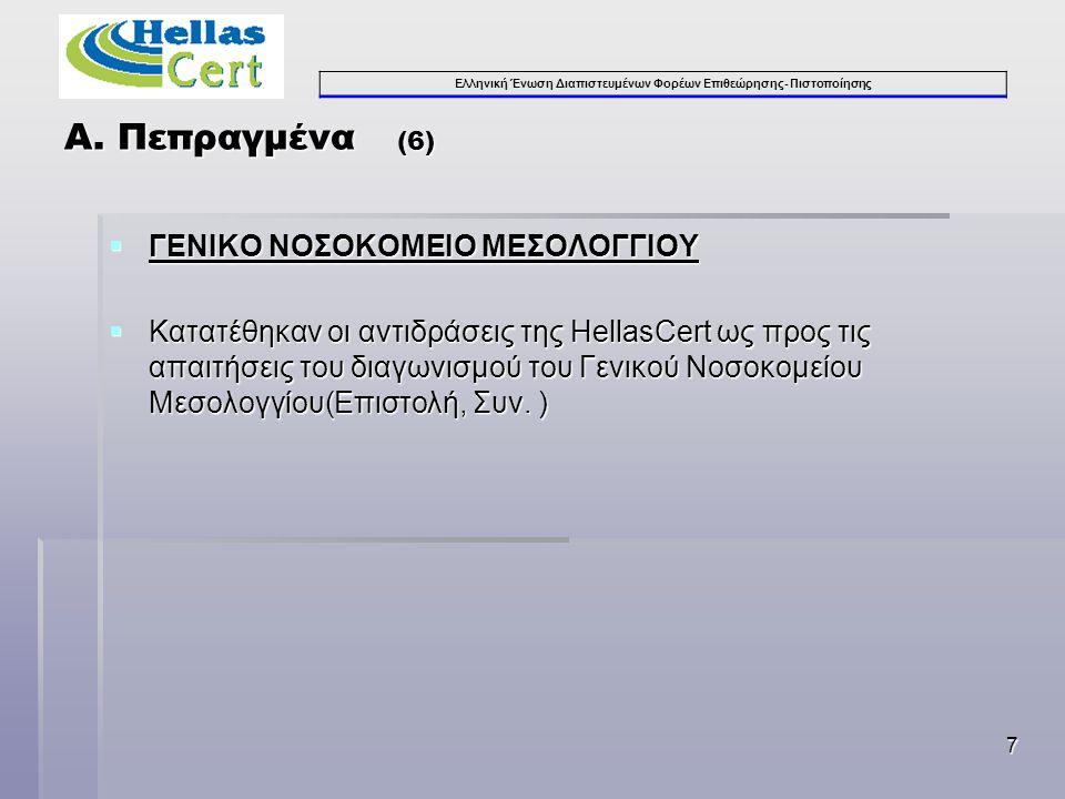 Ελληνική Ένωση Διαπιστευμένων Φορέων Επιθεώρησης- Πιστοποίησης 7  ΓΕΝΙΚΟ ΝΟΣΟΚΟΜΕΙΟ ΜΕΣΟΛΟΓΓΙΟΥ  Κατατέθηκαν οι αντιδράσεις της HellasCert ως προς τις απαιτήσεις του διαγωνισμού του Γενικού Νοσοκομείου Μεσολογγίου(Επιστολή, Συν.