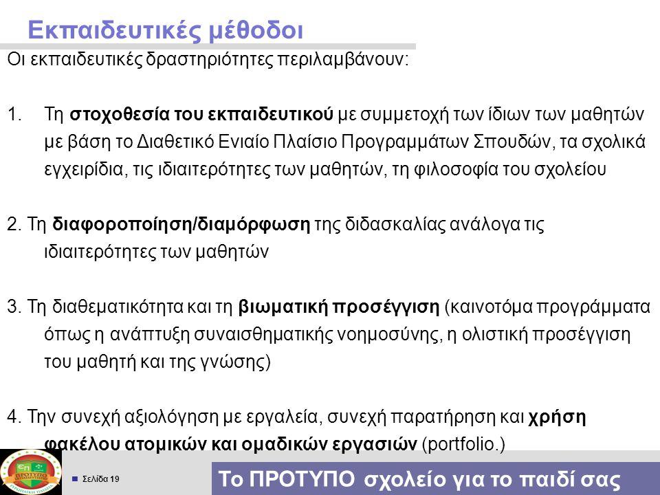  Σελίδα 19 Οι εκπαιδευτικές δραστηριότητες περιλαμβάνουν: 1.Τη στοχοθεσία του εκπαιδευτικού με συμμετοχή των ίδιων των μαθητών με βάση το Διαθετικό Ε