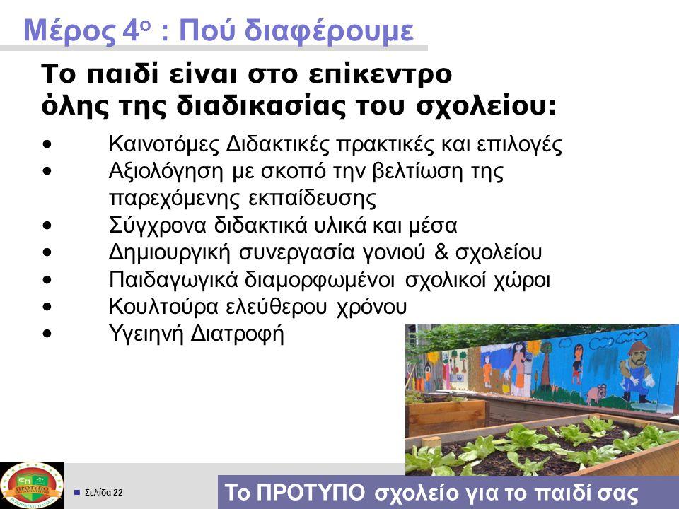  Σελίδα 22 Μέρος 4 ο : Πού διαφέρουμε Το παιδί είναι στο επίκεντρο όλης της διαδικασίας του σχολείου: • Καινοτόμες Διδακτικές πρακτικές και επιλογές
