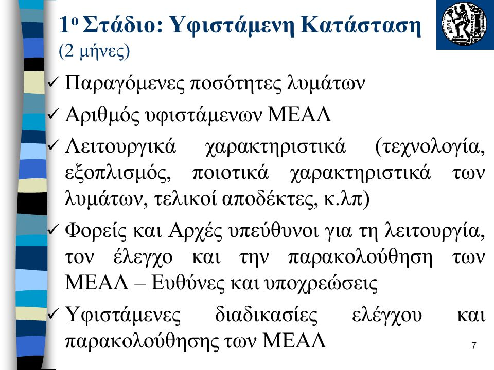8 Παραδοτέα: Έκθεση που θα συμπεριλαμβάνει τις ευθύνες και τις υποχρεώσεις των Αρχών καθώς και προτάσεις για την πλήρη συμμόρφωση της Κυπριακής Περιβαλλοντικής Νομοθεσίας με την Ευρωπαϊκή 1 ο Στάδιο: Υφιστάμενη Κατάσταση