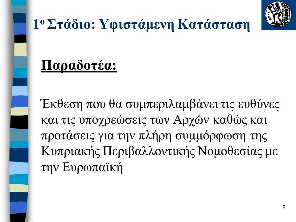 8 Παραδοτέα: Έκθεση που θα συμπεριλαμβάνει τις ευθύνες και τις υποχρεώσεις των Αρχών καθώς και προτάσεις για την πλήρη συμμόρφωση της Κυπριακής Περιβα