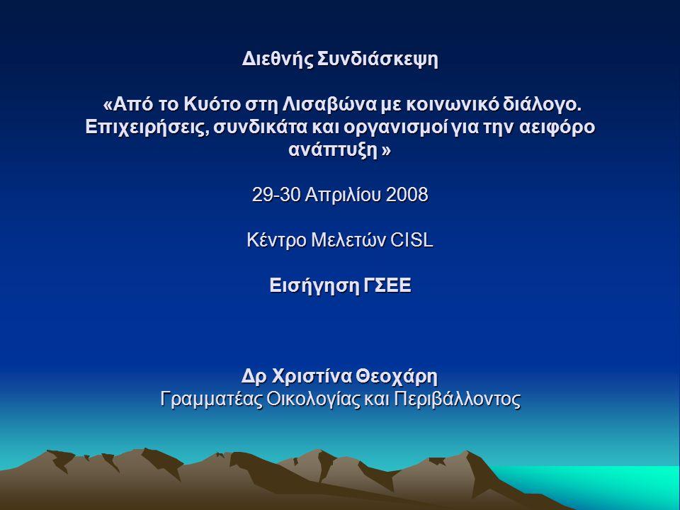 Conferenza Internazionale «Da Kyoto a Lisbona con dialogo delle parti sociali.