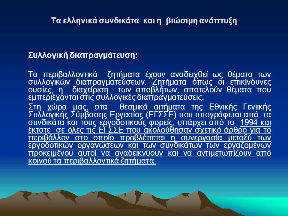 Τα ελληνικά συνδικάτα και η βιώσιμη ανάπτυξη Συλλογική διαπραγμάτευση: Τα περιβαλλοντικά ζητήματα έχουν αναδειχθεί ως θέματα των συλλογικών διαπραγματεύσεων.