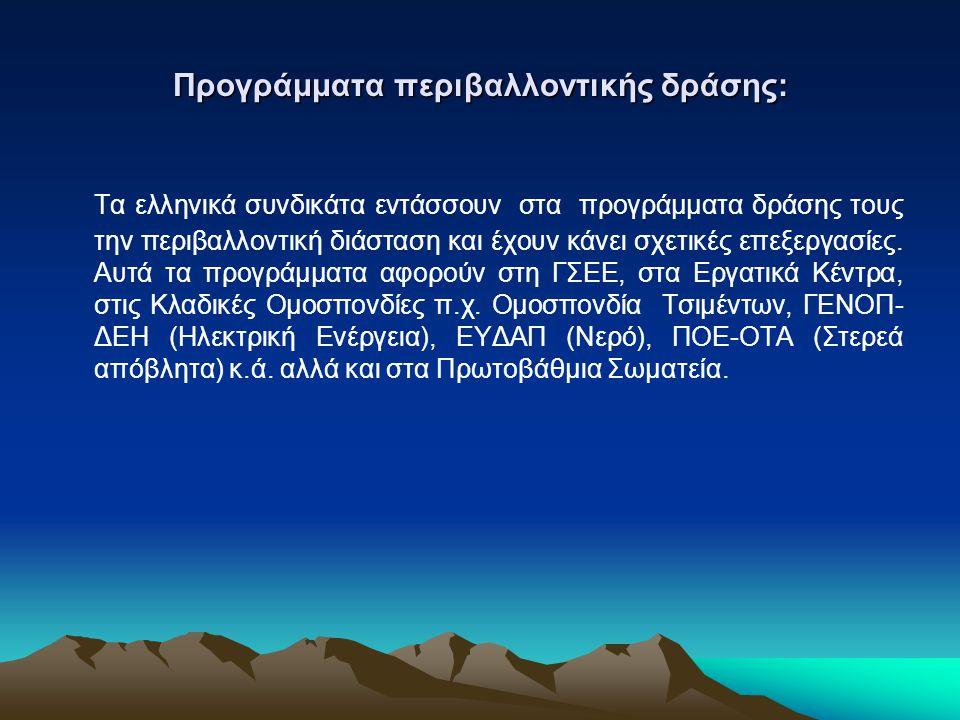 Προγράμματα περιβαλλοντικής δράσης: Τα ελληνικά συνδικάτα εντάσσουν στα προγράμματα δράσης τους την περιβαλλοντική διάσταση και έχουν κάνει σχετικές επεξεργασίες.