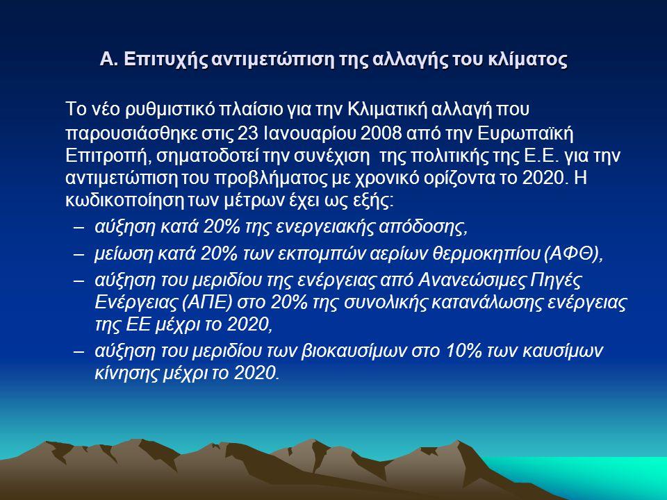 Α. Επιτυχής αντιμετώπιση της αλλαγής του κλίματος Το νέο ρυθμιστικό πλαίσιο για την Κλιματική αλλαγή που παρουσιάσθηκε στις 23 Ιανουαρίου 2008 από την