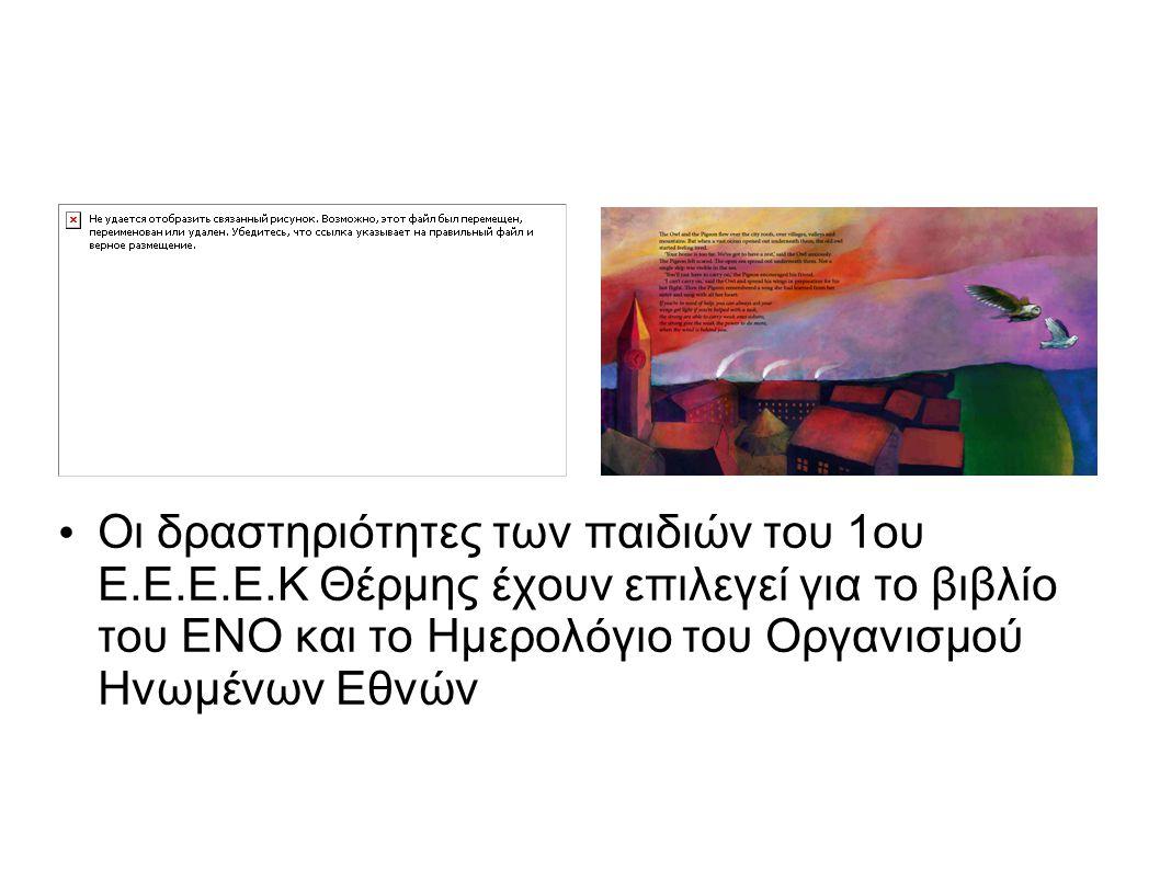• Οι δραστηριότητες των παιδιών του 1ου Ε.Ε.Ε.Ε.Κ Θέρμης έχουν επιλεγεί για το βιβλίο του ENO και το Ημερολόγιο του Οργανισμού Ηνωμένων Εθνών