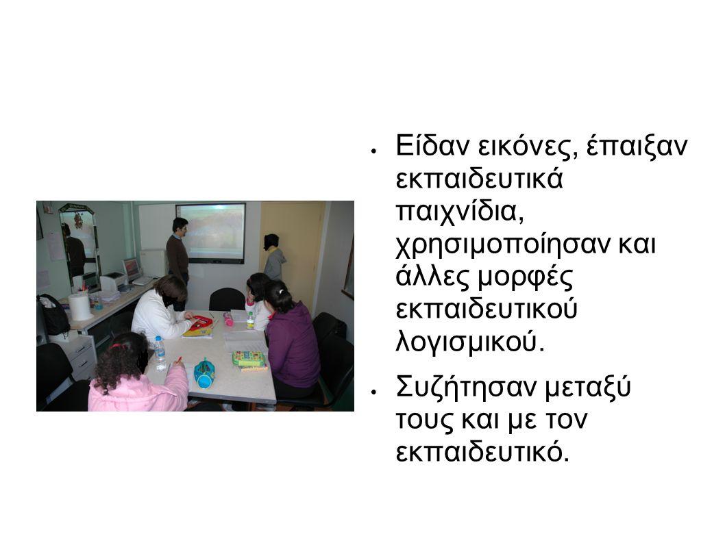  Είδαν εικόνες, έπαιξαν εκπαιδευτικά παιχνίδια, χρησιμοποίησαν και άλλες μορφές εκπαιδευτικού λογισμικού.  Συζήτησαν μεταξύ τους και με τον εκπαιδευ