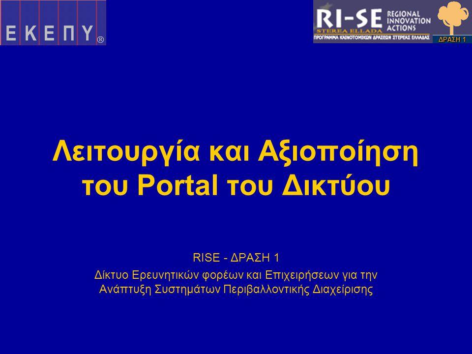 Λειτουργία και Αξιοποίηση του Portal του Δικτύου RISE - ΔΡΑΣΗ 1 Δίκτυο Ερευνητικών φορέων και Επιχειρήσεων για την Ανάπτυξη Συστημάτων Περιβαλλοντικής Διαχείρισης ΔΡΑΣΗ 1