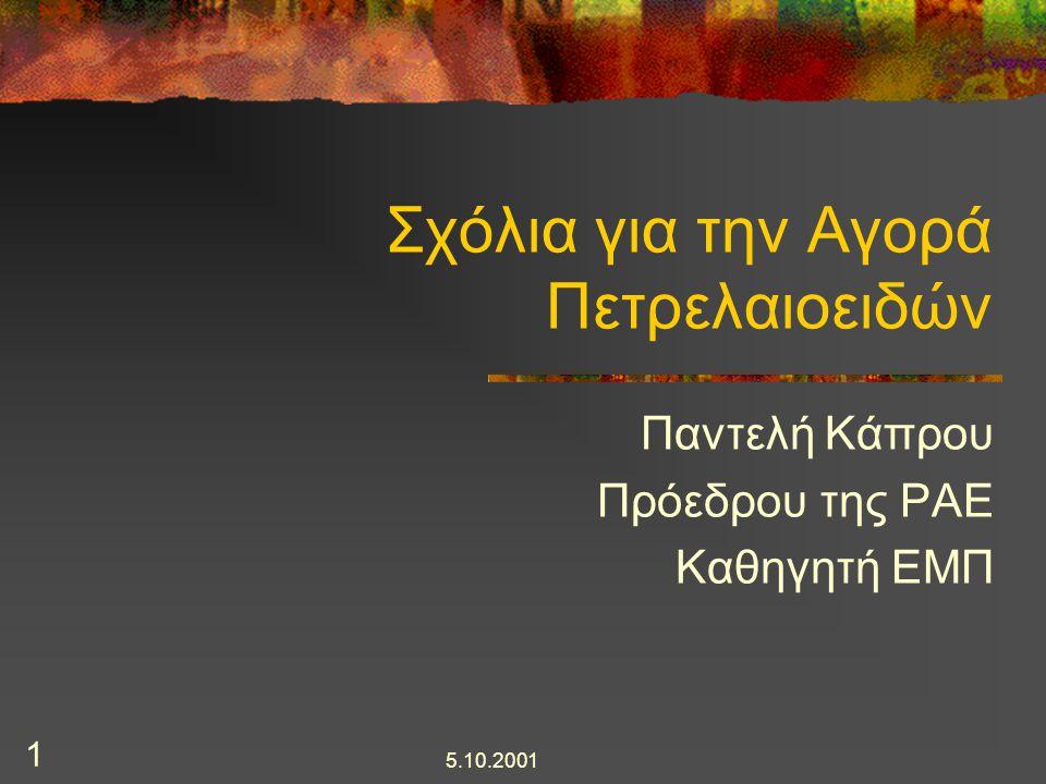 5.10.2001 1 Σχόλια για την Αγορά Πετρελαιοειδών Παντελή Κάπρου Πρόεδρου της ΡΑΕ Καθηγητή ΕΜΠ