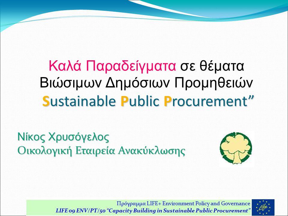 Sustainable Public Procurement Καλά Παραδείγματα σε θέματα Βιώσιμων Δημόσιων Προμηθειών Sustainable Public Procurement Νίκος Χρυσόγελος Οικολογική Εταιρεία Ανακύκλωσης