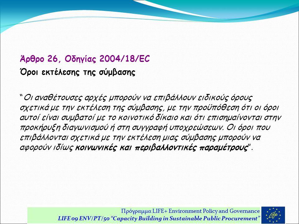 Άρθρο 26, Οδηγίας 2004/18/EC Όροι εκτέλεσης της σύμβασης Οι αναθέτουσες αρχές μπορούν να επιβάλλουν ειδικούς όρους σχετικά με την εκτέλεση της σύμβασης, με την προϋπόθεση ότι οι όροι αυτοί είναι συμβατοί με το κοινοτικό δίκαιο και ότι επισημαίνονται στην προκήρυξη διαγωνισμού ή στη συγγραφή υποχρεώσεων.