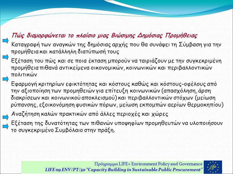 Πώς διαμορφώνεται το πλαίσιο μιας Βιώσιμης Δημόσιας Προμήθειας Καταγραφή των αναγκών της δημόσιας αρχής που θα συνάψει τη Σύμβαση για την προμήθεια και κατάλληλη διατύπωσή τους Εξέταση του πώς και σε ποια έκταση μπορούν να ταιριάζουν με την συγκεκριμένη προμήθεια πιθανά αντικείμενα οικονομικών, κοινωνικών και περιβαλλοντικών πολιτικών Εφαρμογή κριτηρίων εφικτότητας και κόστους καθώς και κόστους-οφέλους από την αξιοποίηση των προμηθειών για επίτευξη κοινωνικών (απασχόληση, άρση διακρίσεων και κοινωνικού αποκλεισμού) και περιβαλλοντικών στόχων (μείωση ρύπανσης, εξοικονόμηση φυσικών πόρων, μείωση εκπομπών αερίων θερμοκηπίου) Αναζήτηση καλών πρακτικών από άλλες περιοχές και χώρες Εξέταση της δυνατότητας των πιθανών υποψηφίων προμηθευτών να υλοποιήσουν το συγκεκριμένο Συμβόλαιο στην πράξη.