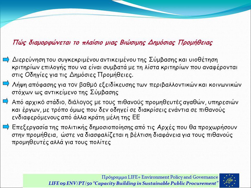 Πώς διαμορφώνεται το πλαίσιο μιας Βιώσιμης Δημόσιας Προμήθειας Διερεύνηση του συγκεκριμένου αντικειμένου της Σύμβασης και υιοθέτηση κριτηρίων επιλογής που να είναι συμβατά με τη λίστα κριτηρίων που αναφέρονται στις Οδηγίες για τις Δημόσιες Προμήθειες.