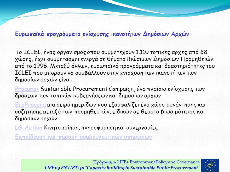 Ευρωπαϊκά προγράμματα ενίσχυσης ικανοτήτων Δημόσιων Αρχών Το ICLEI, ένας οργανισμός όπου συμμετέχουν 1.110 τοπικές αρχές από 68 χώρες, έχει συμμετάσχει ενεργά σε θέματα Βιώσιμων Δημόσιων Προμηθειών από το 1996.