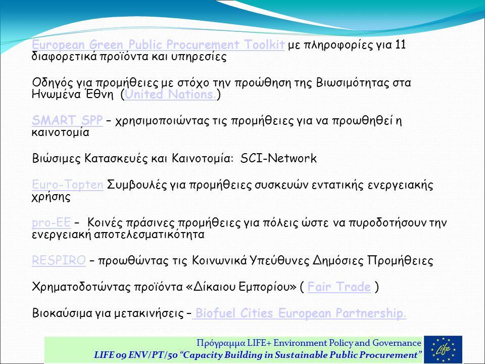 European Green Public Procurement ToolkitEuropean Green Public Procurement Toolkit με πληροφορίες για 11 διαφορετικά προϊόντα και υπηρεσίες Οδηγός για προμήθειες με στόχο την προώθηση της Βιωσιμότητας στα Ηνωμένα Έθνη (United Nations.)United Nations.