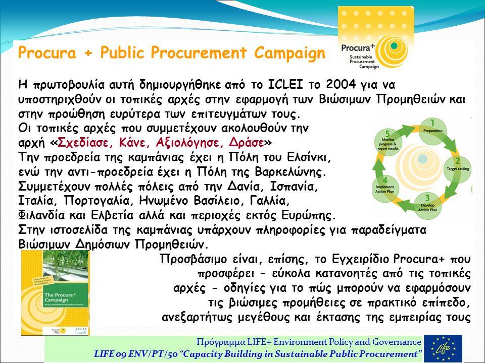 Procura + Public Procurement Campaign Η πρωτοβουλία αυτή δημιουργήθηκε από το ICLEI το 2004 για να υποστηριχθούν οι τοπικές αρχές στην εφαρμογή των Βιώσιμων Προμηθειών και στην προώθηση ευρύτερα των επιτευγμάτων τους.