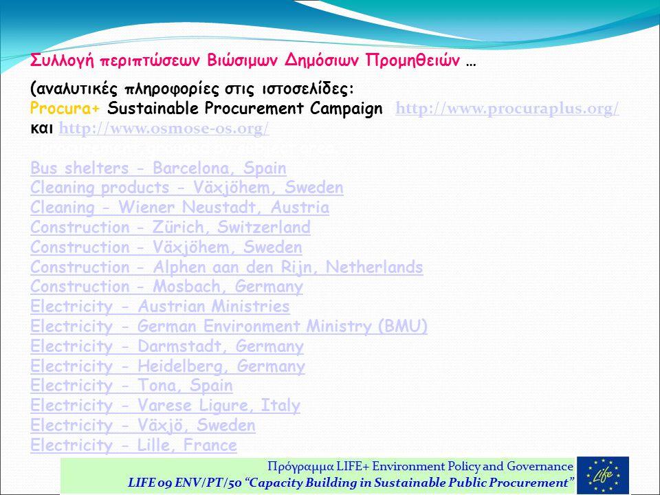 Συλλογή περιπτώσεων Βιώσιμων Δημόσιων Προμηθειών … (αναλυτικές πληροφορίες στις ιστοσελίδες: Procura+ Sustainable Procurement Campaign ( http://www.procuraplus.org/ και http://www.osmose-os.org/ http://www.procuraplus.org/ http://www.osmose-os.org/ procurement, grouped by subject area.