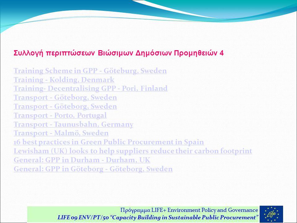 Συλλογή περιπτώσεων Βιώσιμων Δημόσιων Προμηθειών 4 Training Scheme in GPP - Göteburg, Sweden Training - Kolding, Denmark Training- Decentralising GPP