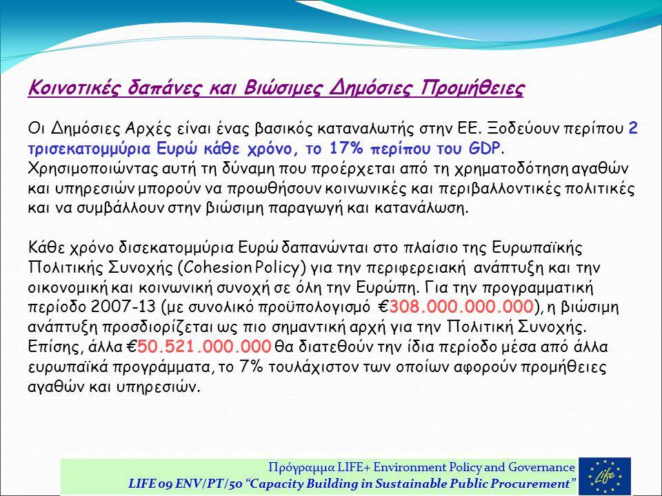 Κοινοτικές δαπάνες και Βιώσιμες Δημόσιες Προμήθειες Οι Δημόσιες Αρχές είναι ένας βασικός καταναλωτής στην ΕΕ.