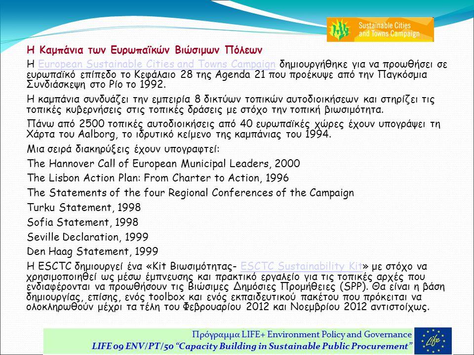 Η Καμπάνια των Ευρωπαϊκών Βιώσιμων Πόλεων Η European Sustainable Cities and Towns Campaign δημιουργήθηκε για να προωθήσει σε ευρωπαϊκό επίπεδο το Κεφάλαιο 28 της Agenda 21 που προέκυψε από την Παγκόσμια Συνδιάσκεψη στο Ρίο το 1992.European Sustainable Cities and Towns Campaign Η καμπάνια συνδυάζει την εμπειρία 8 δικτύων τοπικών αυτοδιοικήσεων και στηρίζει τις τοπικές κυβερνήσεις στις τοπικές δράσεις με στόχο την τοπική βιωσιμότητα.